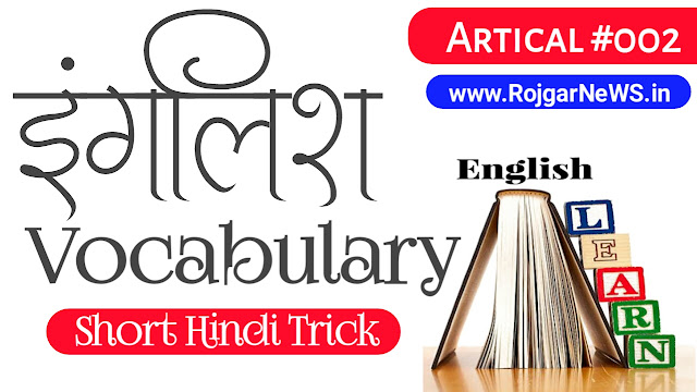 english vocabulary tricks pdf