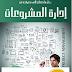 تحميل ملف PDF يشرح ادارة المشروعات من الالف الى الياء