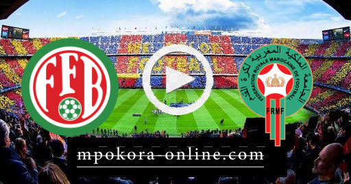 مشاهدة مباراة المغرب وبوروندي بث مباشر كورة اون لاين 30-03-2021 تصفيات كأس امم افريقيا