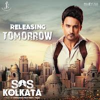 SOS কলকাতা bengali movie sos kolkata