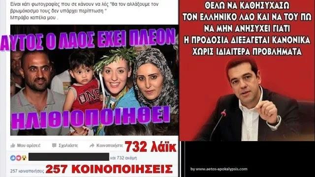 Νεοέλληνα ραγιά, είσαι ο μεγαλύτερος εχθρός της Ελλάδος