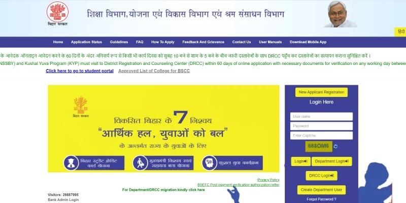 बिहार स्टूडेंट क्रेडिट कार्ड योजना 2021: ऑनलाइन आवेदन, Student Credit Card