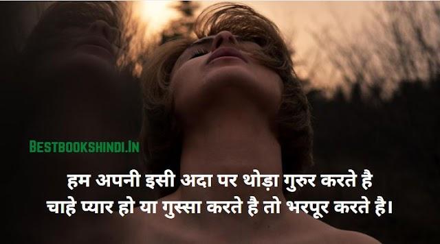 56 Best Attitude Sad Quotes Status For Love Life In Hindi
