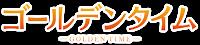 Logo_Golden_Time - Mostrar Mensajes - lecv140291