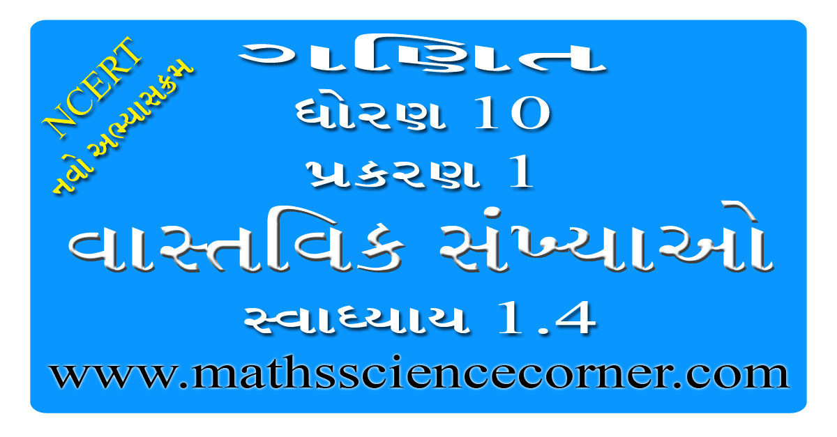 Maths Std 10 Swadhyay 1.4