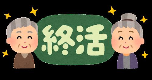 「終活」のイラスト文字