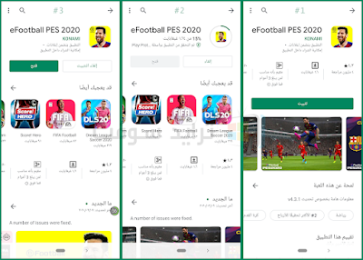 تحميل لعبة بيس eFootball PES 2020 للأندرويد أخر إصدار