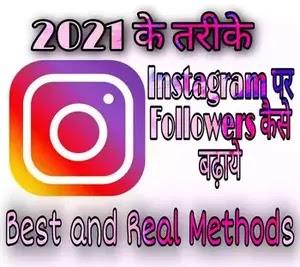 Instagram पर Followers कैसे बढ़ाये 2021