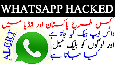 How to Protect Whatsapp Account From Hacking in Hindi (Whatsapp hack hone sa kaise bachaye ?)