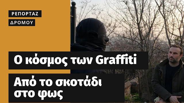 """Ρεπορτάζ δρόμου: """"Graffiti: Μια τέχνη που θέλει να περάσει από το σκοτάδι στο φως"""" (βίντεο)"""