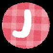 アルファベット J イラスト文字