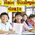 STD  8  Social Science VADODARA Paper Solution date 12/10/2019