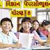 STD  8  Social Science VADODARA Paper Solution date 12/10/2019