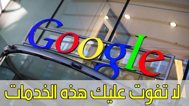 google خدمة مقيم التسجيل في خدمات جوجل الحصول على خدمات جوجل الحصول على خدمات جوجل بلاي الحصول على خدمات جوجل بلاي للبلاك بيري تثبيت خدمات جوجل على نوكيا xl تثبيت خدمات جوجل علي هواتف نوكيا x بدون روت تحديث خدمات جوجل بلاي 2015 تحميل خدمات جوجل بلاي 2014 تحميل خدمات جوجل بلاي 2015 تشغيل خدمات جوجل على نوكيا x تشغيل خدمات جوجل على نوكيا xl تشغيل خدمات جوجل على نوكيا xl بدون روت تعرف على خدمات جوجل تفعيل خدمة جوجل ناو جديد خدمات جوجل جميع خدمات جوجل