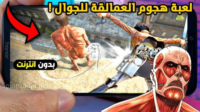 تحميل لعبة هجوم العمالقة للاندرويد بدون انترنت بعالم مفتوح جرافيك خرافي Attack On Titan للموبايل