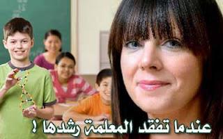 عندما تفقد المعلمة رشدها