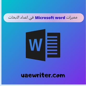 أهم مميزات برنامج Microsoft Word في إعداد الأبحاث العلمية