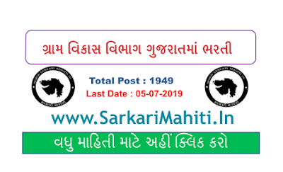 Bharat Gramin Yojana Recruitment 2019 For 1949 Various Posts