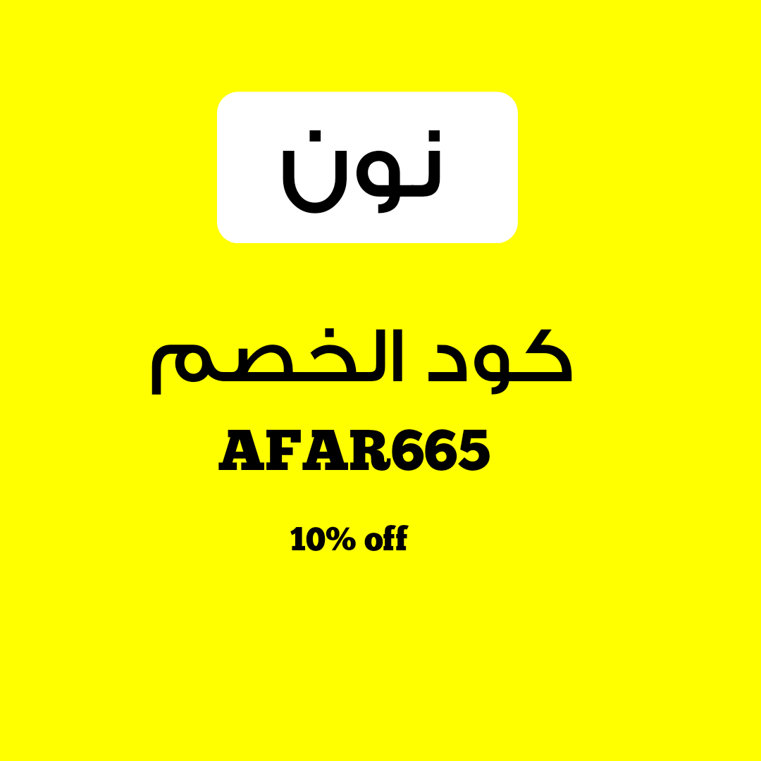 كود خصم نون AFAR665