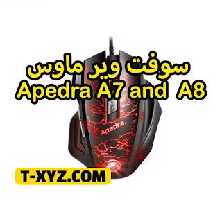 سوفت وير ماوس Apedra A7 and  A8