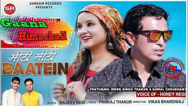 Meethi Meethi Baatein ( मीठी मीठी बातें ) Hindi Lyrics - Honey Negi ~ Himachali Song Lyrics
