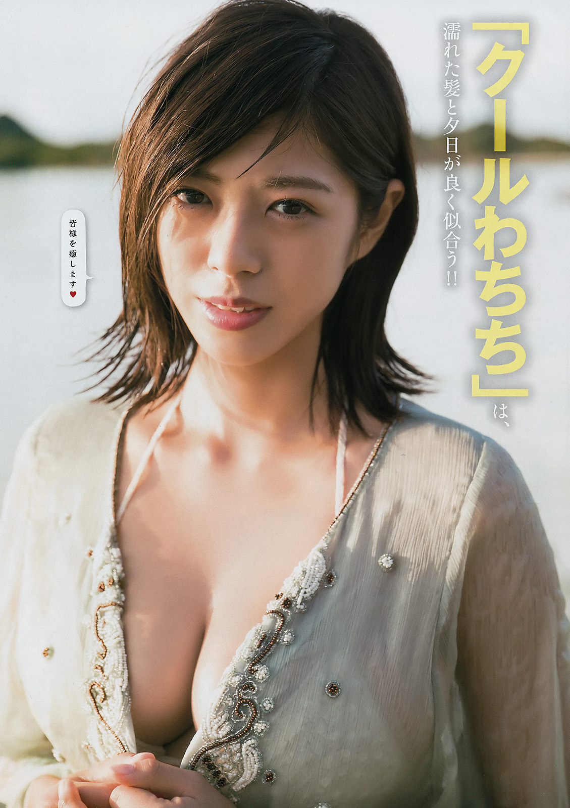 Minami Wachi わちみなみ, Young Magazine 2017 No.48 (週刊ヤングマガジン 2017年48号)
