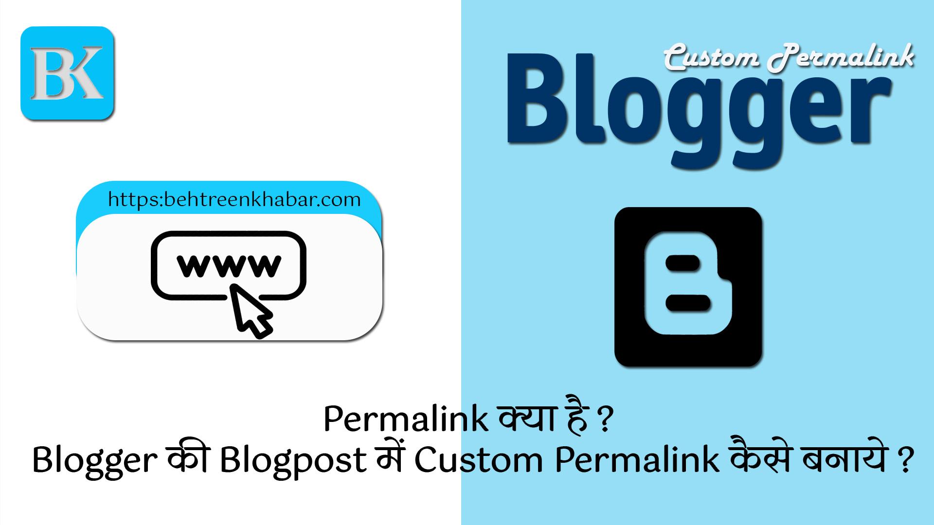 Permalink क्या है ? Blogger की Blogpost में Custom Permalink कैसे बनाये ?
