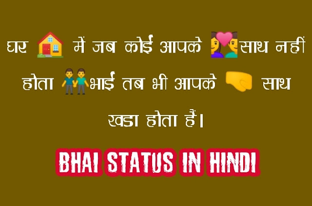 Bhai Status,Bhai Status In Hindi,Cute Bhai Status In Hindi,Bhai Status In Hindi 2 Line