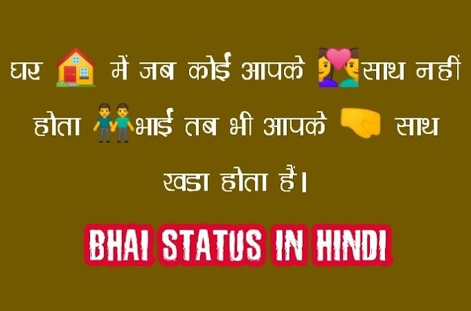 Bhai Status In Hindi For Fb | भाई के लिए स्टेटस