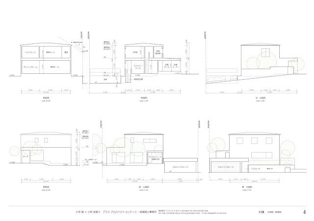 庭を囲んで三つの家が出会う多世帯の住まい 大棟:断面計画・立面計画
