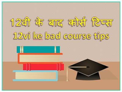 12vi ke bad course tips:12वी के बाद कोर्स टिप्स