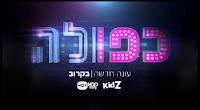 כפולה עונה 3 פרק 2 לצפייה ישירה