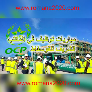 إعلان توظيف 250 ب المكتب الشريف للفوسفاط  OCP 2020 توظيف 2020