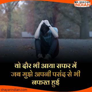 Daur, Safar, Pasand, Nafrat : Sad Status Image in Hindi