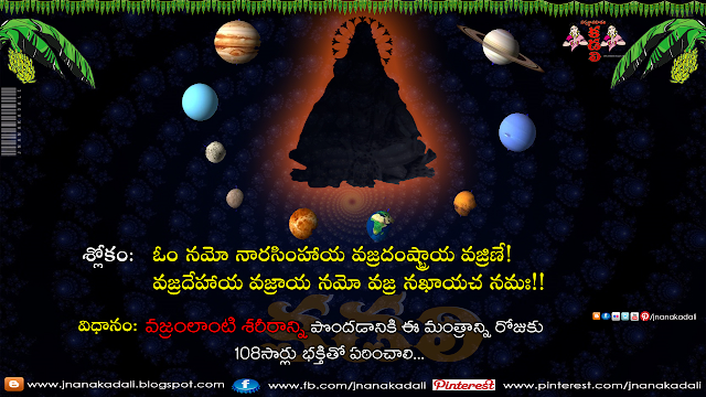 Here is Mantra for all diseases | Sloka collections,Chant Dhanwathari Mantras for Good Health in telugu,Secret Mantra for Good Health in telugu,Most Powerful Mantras for health and stress relief in telugu,Mantras for Any Problems, Worries & Deases in telugu,chant this devi mantra for good health and increase power in telugu,Most Powerful Mantras That Make You Healthy Again And Stress-Free in Just 10 Minutes in telugu,dhanvantari mantra for good health in telugu,mantra for good health in hindi,mantra for health recovery,mantras for health problems,dhanvantari mantra in tamil,mantra for good health of child,dhanvantari mantra lyrics,mantra for good health wealth and prosperity in telugu