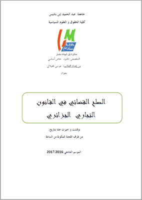مذكرة ماستر: الصلح القضائي في القانون التجاري الجزائري PDF