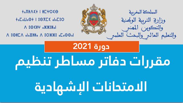 مقررات دفاتر مساطر تنظيم الامتحانات الإشهادية دورة 2021