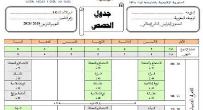 نموذج استعمال الزمن المستوى الثاني العربية بالتفويج