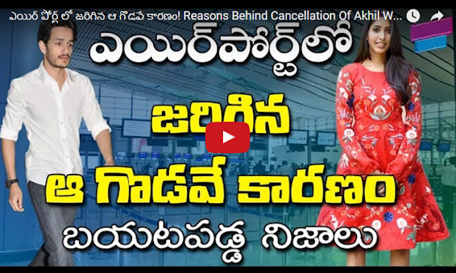 Reasons Behind Akhil Marriage Cancellation