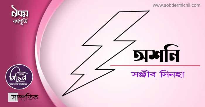 সঞ্জীব সিনহা  /  অশনি