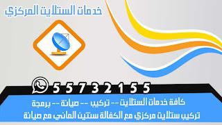 ستلايت_مركزي الكويت