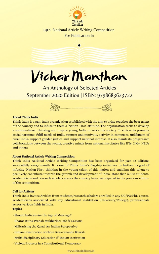[Online] 14th National Article Writing Competition for Publication in Vichar Manthan by Think India [Submit Soon]