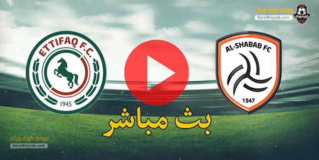 نتيجة مباراة الشباب والإتفاق اليوم 9 يناير 2021 في الدوري السعودي