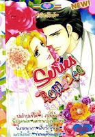 Series Romance เล่ม 3