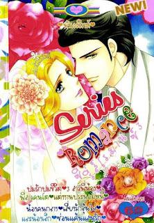 การ์ตูนอัพใหม่ Series Romance เล่ม 3