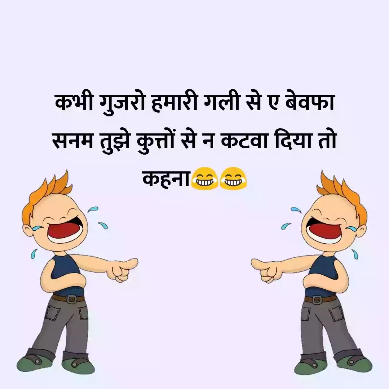 Funny shayari jokes Hindi