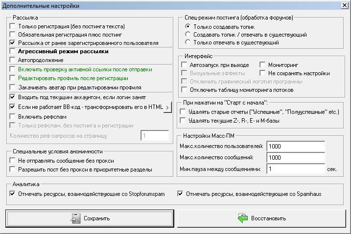 Xrumer настройка для рассылки на почту графический дизайн мультимедиа продвижение сайта разработка по технологии система управле