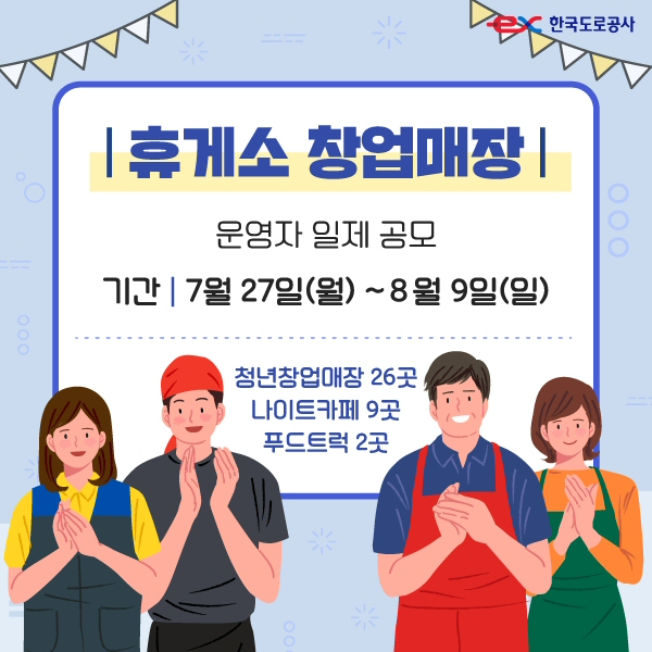 고속도로 휴게소 창업매장 운영자 7월 27일~8월 9일 공개모집