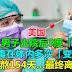 45岁男子出院后3度「复发」,病毒在体内多次「变异」,煎熬154天…最终离世