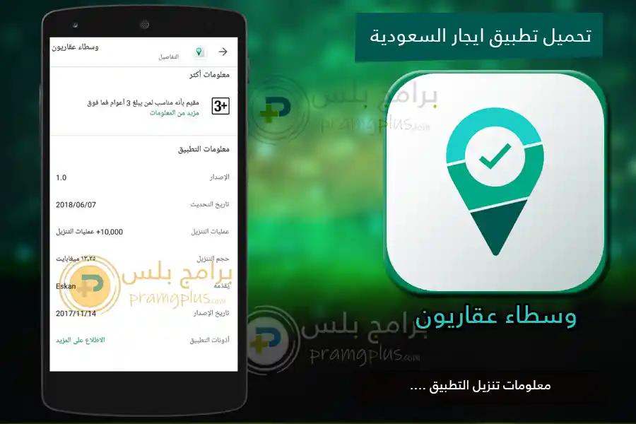 معلومات تنزيل تطبيق وسطاء عقاريون السعودية
